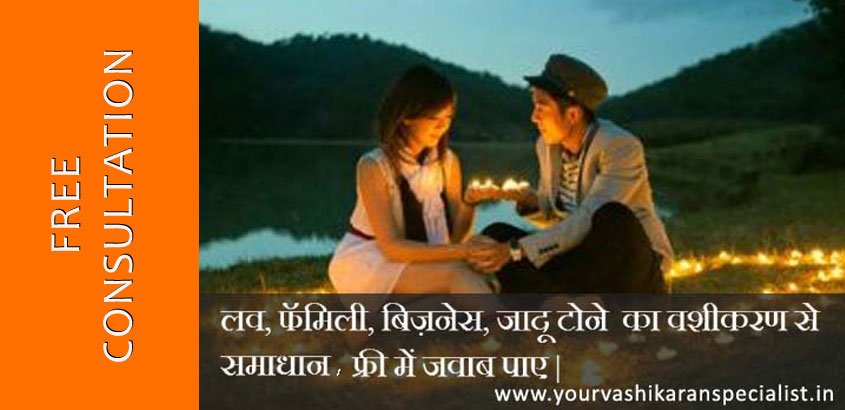 Vashikaran-for-Love