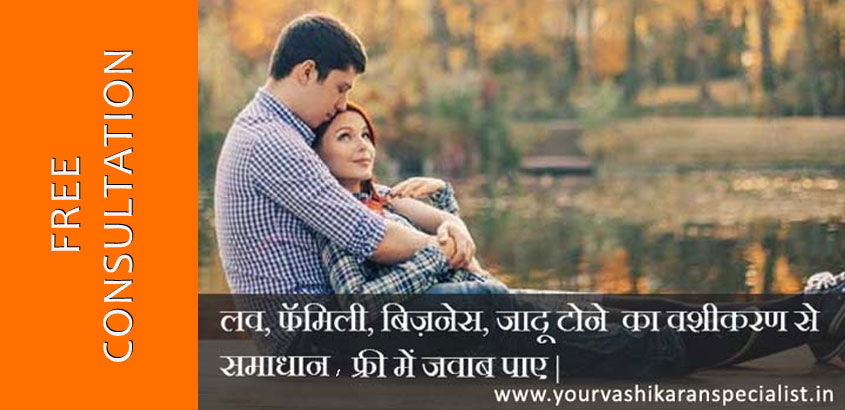 love-vashikaran-mantra